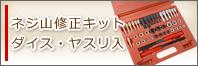 ねじ山修正キット(ダイス・ヤスリセット)