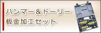 板金セット(ハンマー&ドーリー)