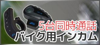 バイク用インカムV8