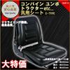 ユンボ用多目的シート(座席)
